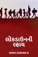 લોકડાઉનની લ્હાય by Rana Zarana N in Gujarati