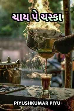 Chai pe chaska by Piyushkumar Piyu in Gujarati