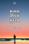 સત્યમ શિવમ સુંદરમ by Jagruti Vakil in Gujarati