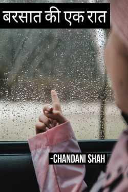 Barsaat ki vo raat by Chandani in Hindi