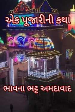 ek pujarini katha by Bhavna Bhatt in Gujarati