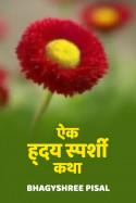 ऐक ह्दय स्पर्शी कथा ...... by Bhagyshree Pisal in Marathi