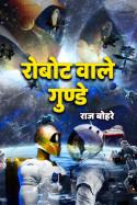 रोबोट वाले गुण्डे  (1) by राज बोहरे in Hindi