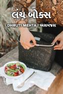 લંચબોક્સ by Dhruti Mehta અસમંજસ in Gujarati