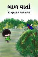 બાળ વાર્તા by Kinjalba Parmar in Gujarati