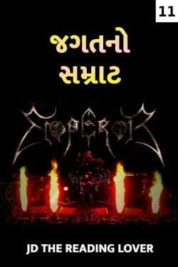Emporer of the world - 11` by JD The Reading Lover in Gujarati