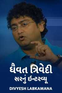 Divyesh with Dhaivat Trivedi (ધૈવત ત્રિવેદી સર નું  ઇન્ટરવ્યૂ)