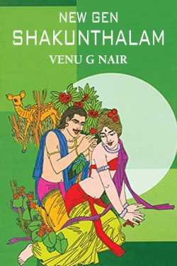New Gen Shakunthalam - 1 by Venu G Nair in English
