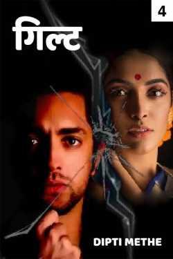 Guilt - part - 4 last by Dipti Methe in Marathi