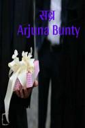 Arjuna Bunty द्वारा लिखित  सब्र बुक Hindi में प्रकाशित