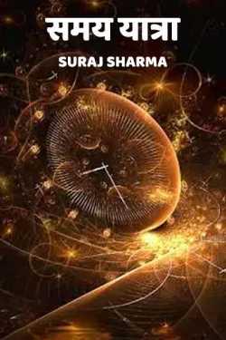 Samay yatra by suraj sharma in Hindi