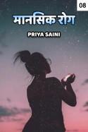 Priya Saini द्वारा लिखित  मानसिक रोग - 8 बुक Hindi में प्रकाशित