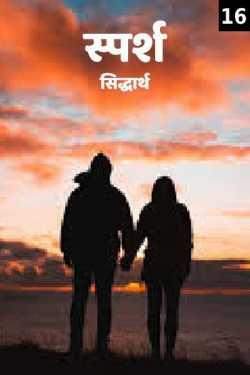 Sparsh - 16 by सिद्धार्थ in Marathi