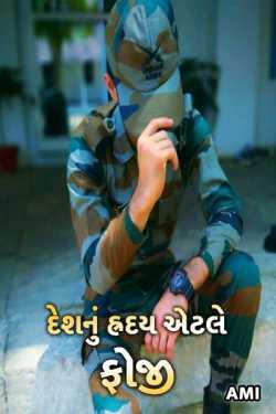 deshnu hruday aetle fouji by Ami in Gujarati