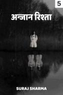 suraj sharma द्वारा लिखित  अन्जान रिश्ता -5 - आखरी रात बुक Hindi में प्रकाशित