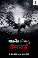 pratibha singh द्वारा लिखित  आइलैंड ऑफ द् वैम्पायर्स - भाग-2 बुक Hindi में प्रकाशित