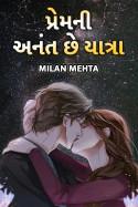 Milan Mehta દ્વારા પ્રેમની અનંત છે યાત્રા. ગુજરાતીમાં