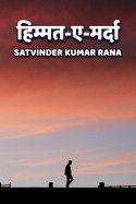 सतविन्द्र कुमार राणा बाल द्वारा लिखित  हिम्मत-ए-मर्दा बुक Hindi में प्रकाशित
