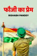 RISHABH PANDEY द्वारा लिखित  फौजी का प्रेम बुक Hindi में प्रकाशित