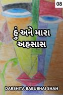 હું અને મારા અહસાસ - 8 by Darshita Babubhai Shah in Gujarati