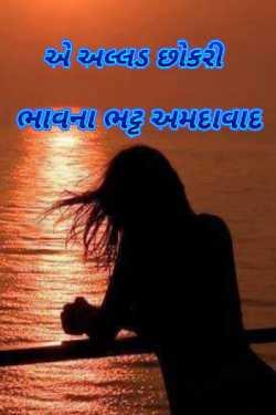 a allad chokri by Bhavna Bhatt in Gujarati
