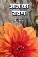 Kusum द्वारा लिखित  आज का रावण बुक Hindi में प्रकाशित