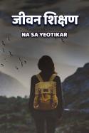 जीवन शिक्षण by Na Sa Yeotikar in Marathi