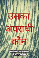 NISHA SHARMA 'YATHARTH' द्वारा लिखित  उसका अपराधी कौन??? बुक Hindi में प्रकाशित