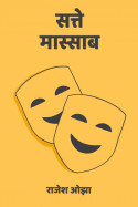 सत्ते मास्साब by राजेश ओझा in Hindi