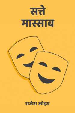 Satte maassab by राजेश ओझा in Hindi