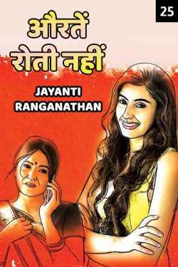 Aouraten roti nahi - 25 - Last Part by Jayanti Ranganathan in Hindi