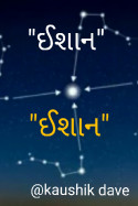 ઈશાન by Kaushik Dave in Gujarati