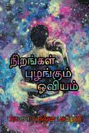 நிறங்கள் புழங்கும் ஒவியம் by Prasanna Ranadheeran Pugazhendhi in Tamil