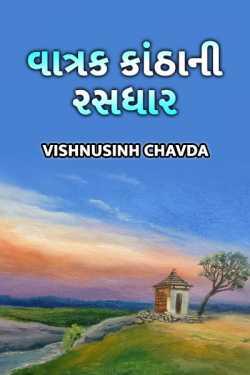 vaatrad kanthani rasdhar by vishnusinh chavda in Gujarati