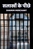 SHAMIM MERCHANT द्वारा लिखित  सलाखों के पीछे बुक Hindi में प्रकाशित