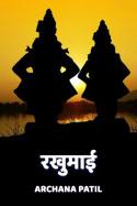 रखुमाई by Archana Rahul Mate Patil in Marathi