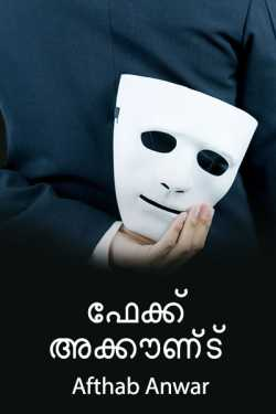 fake account..(part 1) by Afthab Anwar️️️️️️️️️️️️️️️️️️️️️️ in Malayalam