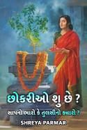 છોકરીઓ શુ છે? સાપ નો ભારો કે તુલસી નો ક્યારો? by Shreya Parmar in Gujarati