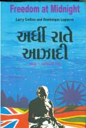 અર્ધી રાતે આઝાદી - પુસ્તક પરિચય by Kiran oza in Gujarati