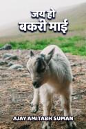 Ajay Amitabh Suman द्वारा लिखित  जय हो बकरी माई बुक Hindi में प्रकाशित