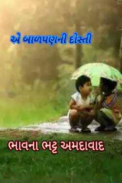 a balpan ni dosti by Bhavna Bhatt in Gujarati