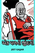 એક પળ જિંદગીની by Jeet Gajjar in Gujarati