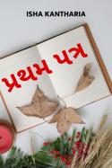 પ્રથમ પ્રત્ર by Isha Kantharia in Gujarati