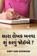 સારા લેખક બનવા શું કરવું જોઇએ ??? by Amit Giri Goswami in Gujarati