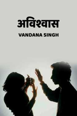 avishwas by VANDANA SINGH in Hindi