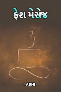 ફ્રેશ મેસેજ by Abhi in Gujarati