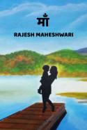 Rajesh Maheshwari द्वारा लिखित  माँ बुक Hindi में प्रकाशित