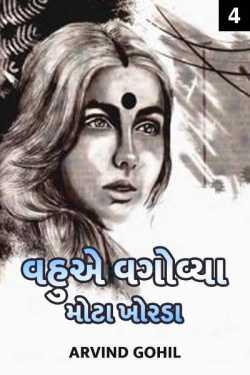 VAHUE VAGOVYA MOTA KHORDA - 4 by Arvind Gohil in Gujarati