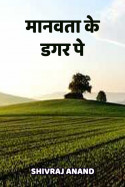 Shivraj Anand द्वारा लिखित  मानवता के डगर पे बुक Hindi में प्रकाशित