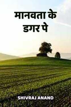 Manvta ke dagar pe by Shivraj Anand in Hindi